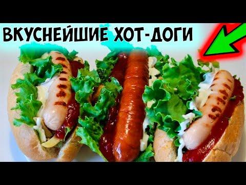 Рецепт домашнего хот дога. Как сделать вкусный Хот-Дог дома. Hot Dog recipe.