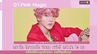 [Karaoke/THAISUB/ซับไทย] YESUNG 예성 - Pink Magic