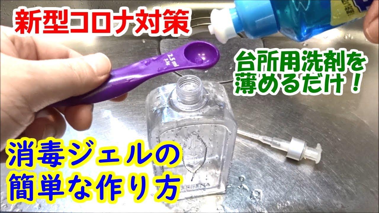 洗剤 コロナ 作り方 食器 用