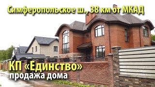 видео Купить коттедж по Симферопольскому шоссе, продажа от собственника