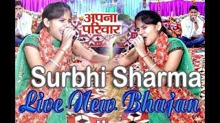 पति -पत्नी का अनमोल रिस्ता _दिल की गहराइयों को छूने वाला अनमोल भजन    Surbhi Sharma    DHM Music