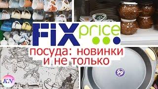 видео посуда для кухни