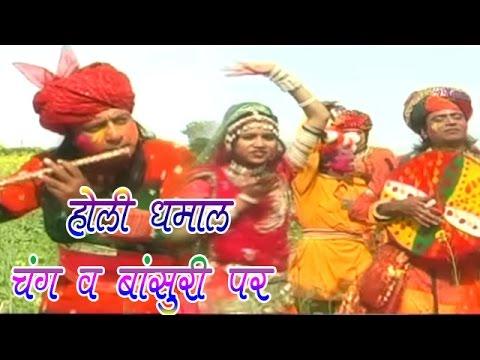 Rajasthani Song 2017 -होली धम्माल - चंग और बांसुरी पर -Holi Dhamaal Chang Aur Bansuria