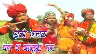 Download Rajasthani Song 2017 -होली धम्माल - चंग और बांसुरी पर -Holi Dhamaal Chang Aur Bansuria MP3 song and Music Video