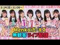 【生配信】5/24(日)11:00~Menkoiガールズ無観客ライブ配信 - YouTube
