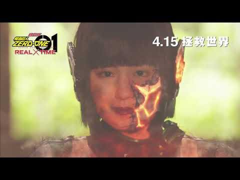 幪面超人ZERO-ONE × 幪面超人聖刃 劇場版電影預告