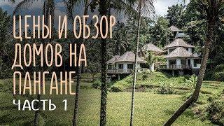 Аренда жилья в Таиланде. Обзор домов на Пангане. Цены и нюансы