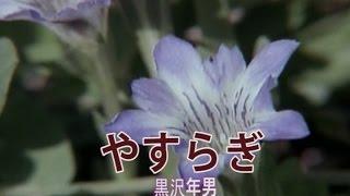 やすらぎ (カラオケ) 黒沢年男