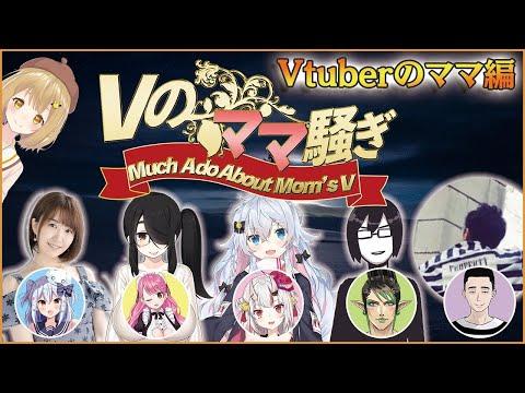 【#Vのママ騒ぎ】大人気Vtuberの子を持つママたちの本音!【因幡はねる / あにまーれ】