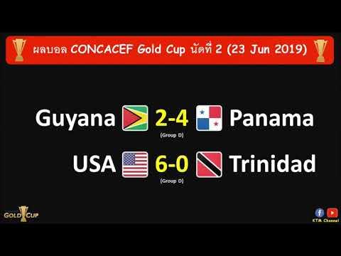 ผลบอล CONCACEF Gold Cup นัดที่2 : สหรัฐใส่ไม่ยั้ง อัดไปครึ่งโหล | ปานามาไล่ต้อนกูยาน่า (23 Jun 2019)