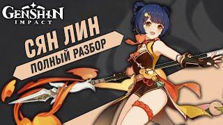 Genshin Impact - Сян Лин Полный Разбор и Билды Для Персонажа
