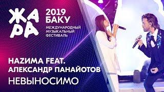 НАZИМА & Александр Панайотов - Так сильно /// ЖАРА В БАКУ 2019