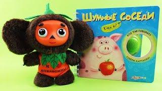 Лучший друг  детей Чебурашка читает книжку про животных - Кто как говорит - Видео для малышей