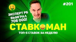 ЭКСПЕРТ РБ ВЫИГРАЛ 706 000!!! Ставкоман #201: Ставки на спорт: ТОП 5 за неделю