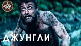 Джунгли обзор survival фильма