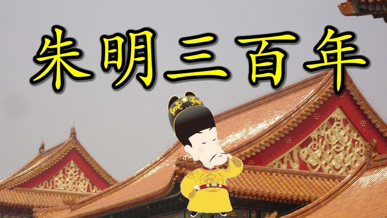 32分钟,带您了解明朝的历史(重制版)