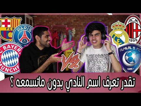 تحدي الهمس 🔇 ' كروي ' مع كاج  - اذا فاز عقابي امسح قناتي 😱🔥🚫 !!!