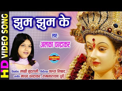 Jhum Jhum Ke - झुम झुम के | Alka Chandrakar | CG Bhakti - Video Song