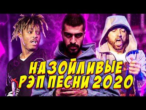 ТОП 20 САМЫХ НАЗОЙЛИВЫХ РЭП ПЕСЕН 2020