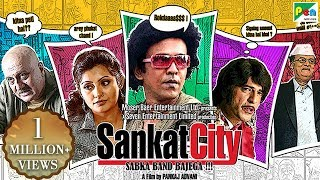 Video Sankat City | Full Movie | Kay Kay Menon, Anupam Kher, Rimi Sen | HD 1080p download MP3, 3GP, MP4, WEBM, AVI, FLV Oktober 2018