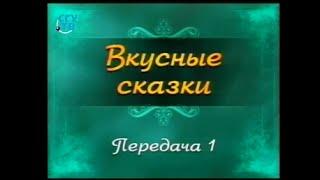 Кулинария. Передача 1. Русские сказки. Часть 1