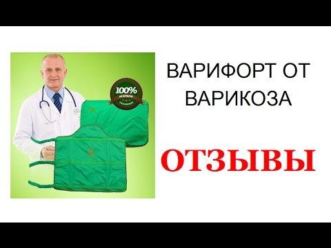 Лечение варикоза в горно-алтайске