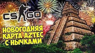 НОВОГОДНЯЯ КАРТА AZTEC С НЫЧКАМИ - CS:GO Прятки (Маньяк КС ГО)