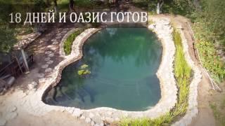 видео Как самому построить бассейн: поэтапное выполнение работ