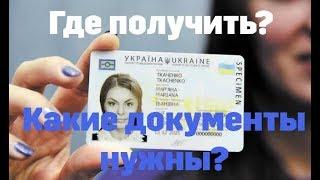 Оформление паспорта в 14 лет Украина
