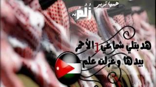 عمر العبداللات هدبتلي شماغي الاحمر ..انا امي اردنيه