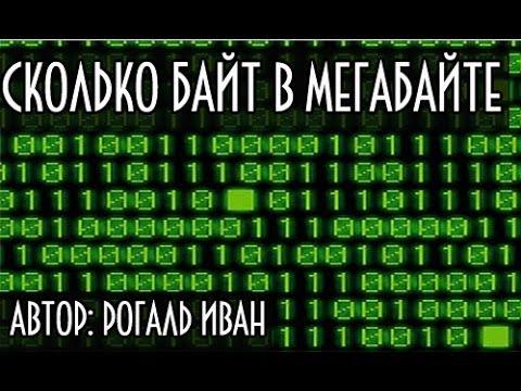 Сколько байт в мегабайте