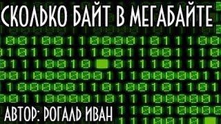видео 1 терабайт сколько мегабайт