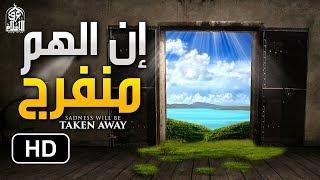 Sadness Will Be Taken Away أبشر بالخير فإن الفارج الله || انشودة فيها الأمل ، الشيخ عبدالله الغامدي