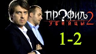 Профиль убийцы 2 (1-2 серия)