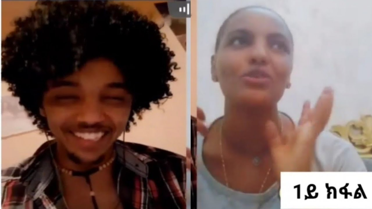 New habesha Tigrinya Comedy funny video on tik tok live part 1 | 1ይ ክፋል |