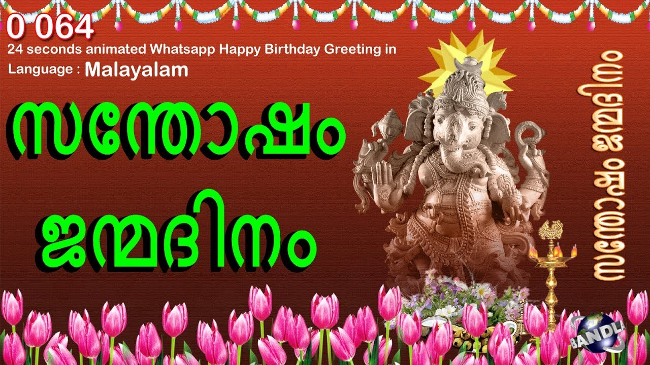 0 064 Malayalam 24 Seconds Animated Happy Birthday Whatsapp Greeting Wishes Youtube