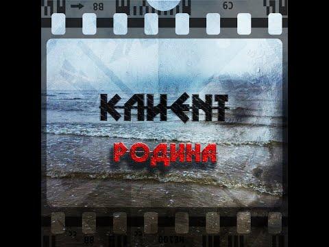 """КЛИЕНТ -Альбом """"Родина"""" 2016"""