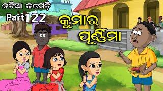 Natia Comedy part 122    Kumar Purnima