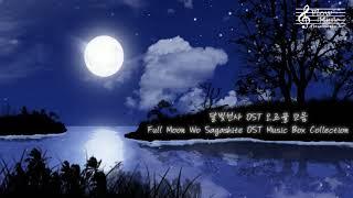 달빛천사 OST 오르골 모음 1시간 (Full Moon Wo Sagashite OST Music Box Collection 1 HOUR) [공부할 때 듣는 음악]