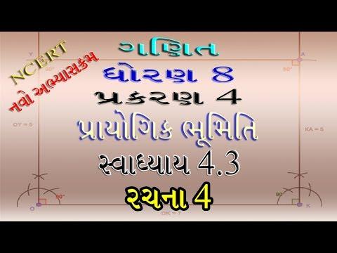 Maths Std 8 Swadhyay 4.3 Rachana 4