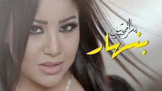 Yosra Mahnouch - benhar / يسرا محنوش - بنهار