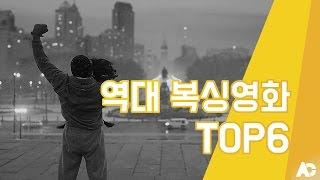 가슴을 울리는 복싱 영화 TOP6 (R.I.P. 무하마드 알리) | 애프터컨트롤STUDIO