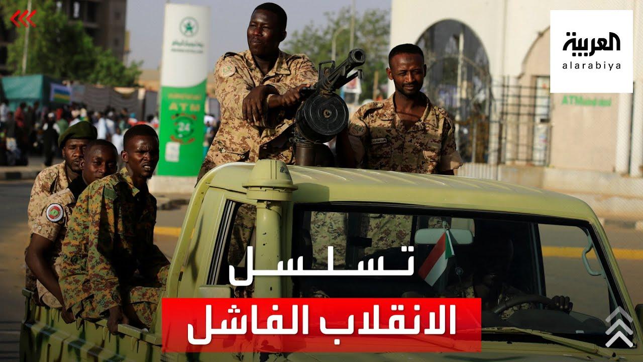 تفاصيل عملية الانقلاب الفاشل في السودان.. من بدايتها حتى إحباط الجيش لها  - نشر قبل 2 ساعة