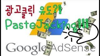 [웹해킹] Clickjacking으로 광고클릭 유도해서…