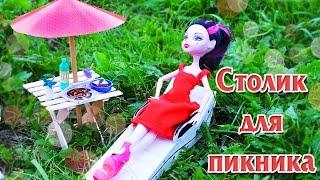 Как сделать кукольный столик с зонтиком для пикника