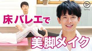 バレエダンサーで美尻王子としても知られる竹田純先生に、美脚に効果が...