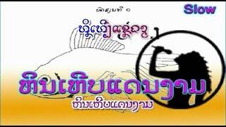 ຫິນເຫີບແດນງາມ  -  ຮ້ອງໂດຍ :  ຈັນທີ ສິຣິພອນ  -  Chanthi SIRIPHONE (VO) ເພັງລາວ ເພງລາວ lao tuto