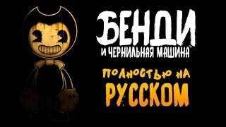 Bendy And The Ink Machine Трейлер на РУССКОМ