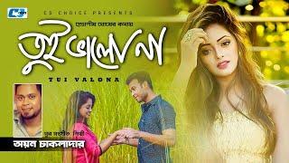 Tui Valo Na | Ayon Chaklader | Snahashish Ghosh | Zipo | Shakila Parvin | Bangla New Song 2018