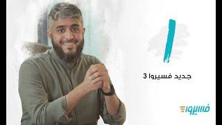 فسيروا 3 مع فهد الكندري - (الحلقة 01 ) | رمضان 2019 Fasero 3 Ramadan